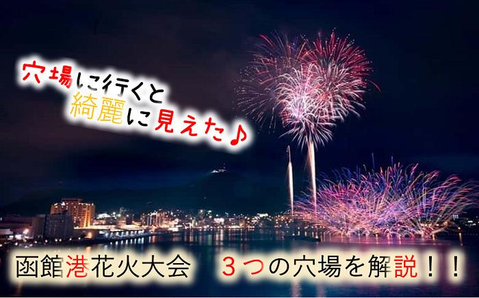 函館港花火大会