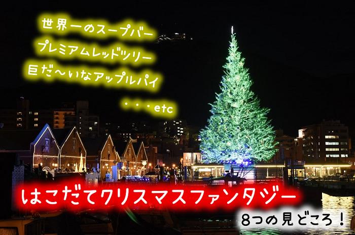 函館クリスマスファンタジー 8つのみどころ