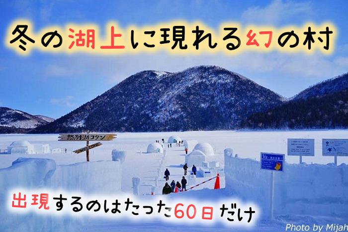 【然別湖コタン】60日間だけ冬の湖上に浮かぶ幻の村!見どころをに迫る