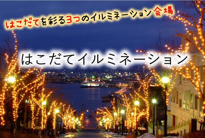函館イルミネーション 3つの会場の場所とおすすめルートを紹介
