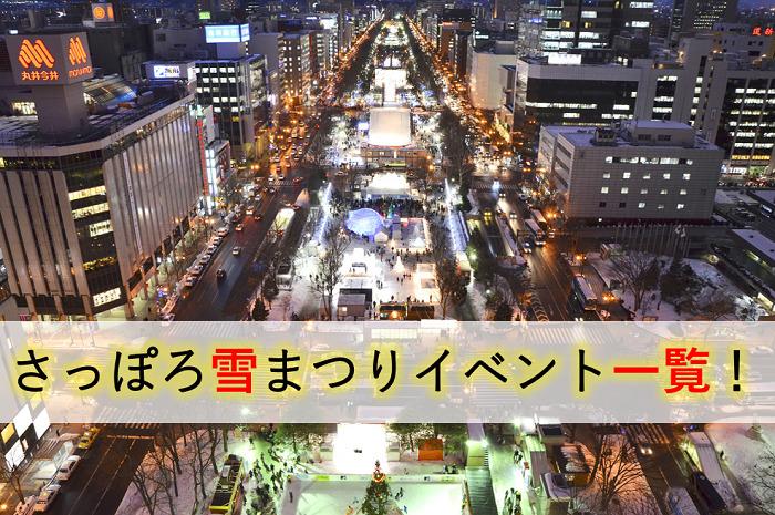 札幌雪まつり 会場別イベント、雪像紹介