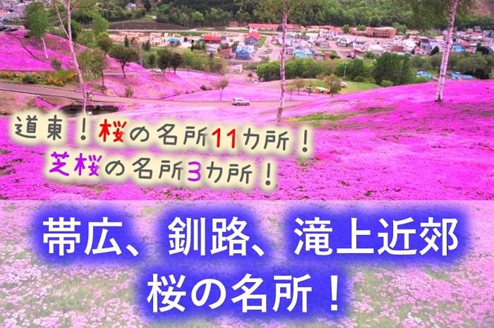 帯広市、釧路市、滝上町 桜の名所
