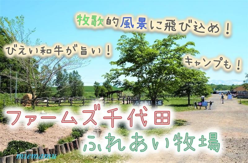 ファームズ千代田ふれあい牧場