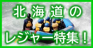 北海道のレジャー特集