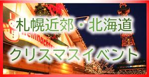 札幌近郊・北海道クリスマスイベント