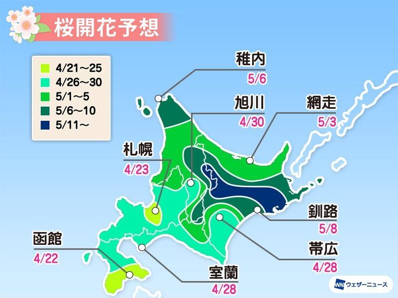 北海道の桜前線
