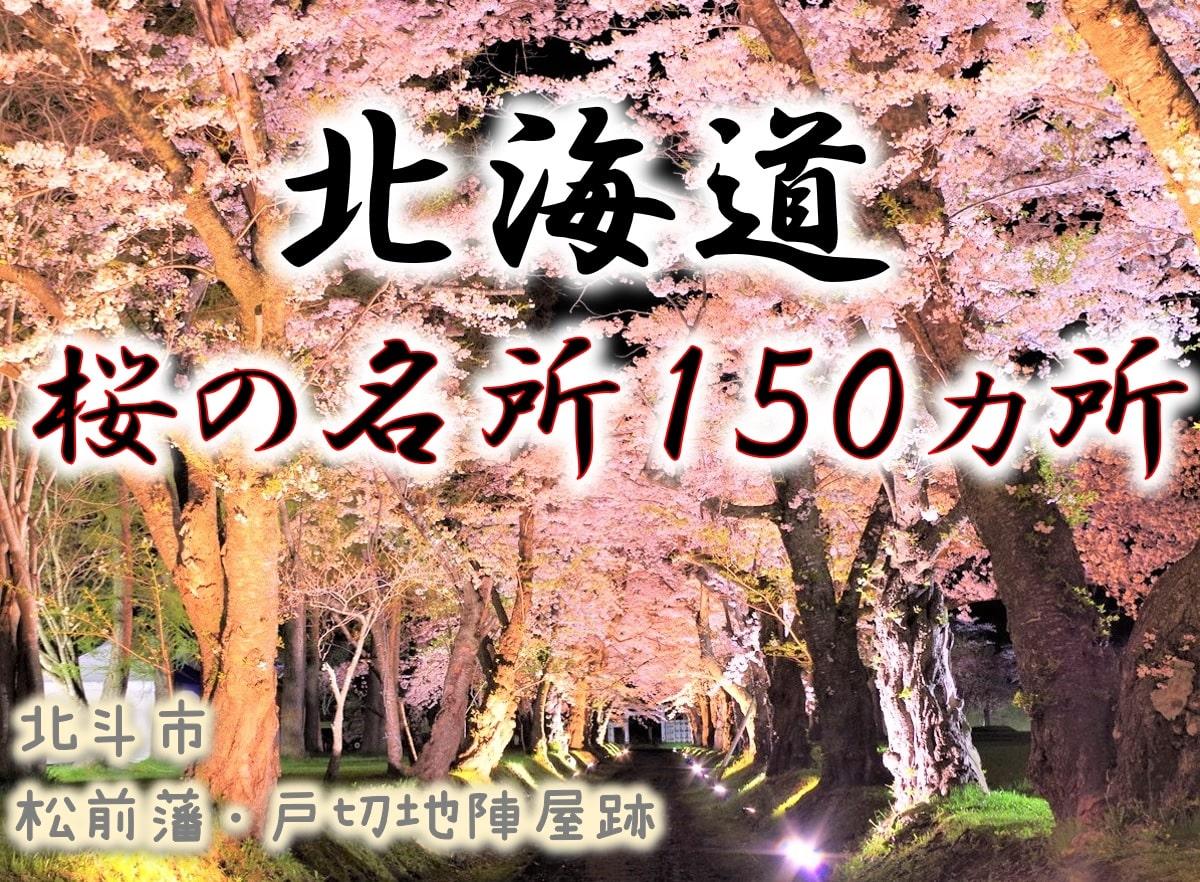 北海道桜の名所150ヵ所