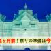 2019年札幌雪まつり直前!自衛隊の雪像準備は今どうなっている?【1か月前編】