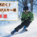 札幌近くの子供向けスキー場6選!安くて近くて安心です♪ 子供に不向きなスキー場も紹介
